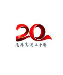 必威官网登陆官方网20周年专题